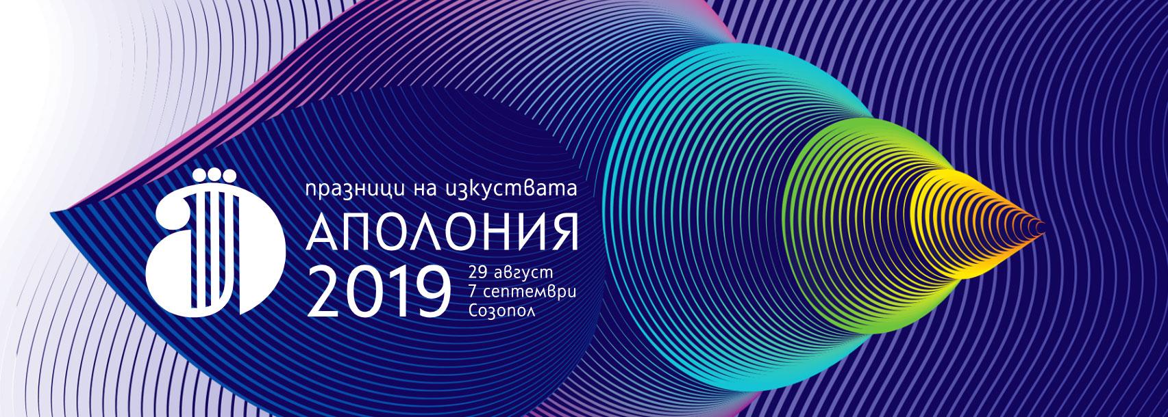 аполония, фестивал на изкуствата