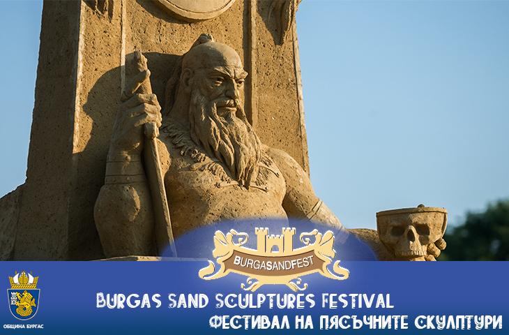 фестивал на пясъчните фигури